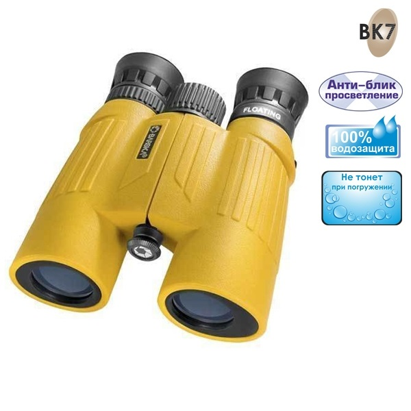 Бинокль Barska Floatmaster 10x30 WP Yellow (908663) ― Прицел
